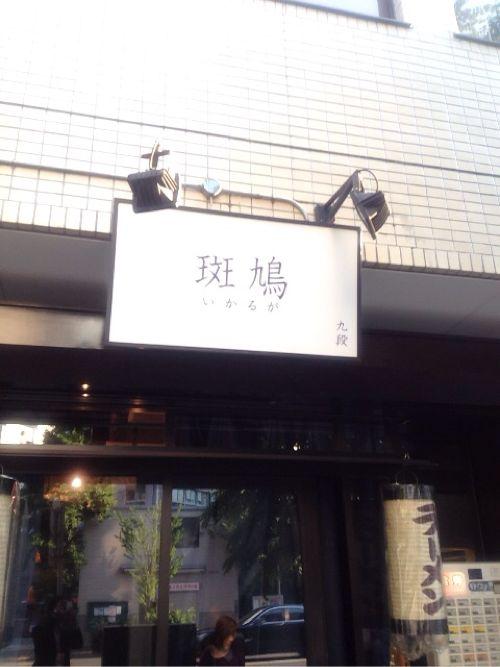豚骨魚介のWスープの人気店「九段 斑鳩」の特製ラーメンは鉄板です!
