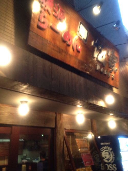 本格家系ラーメン店「横浜らーめん伝家所沢店」の二郎インスパイア系メニューのガッツリラーメンを食べた!