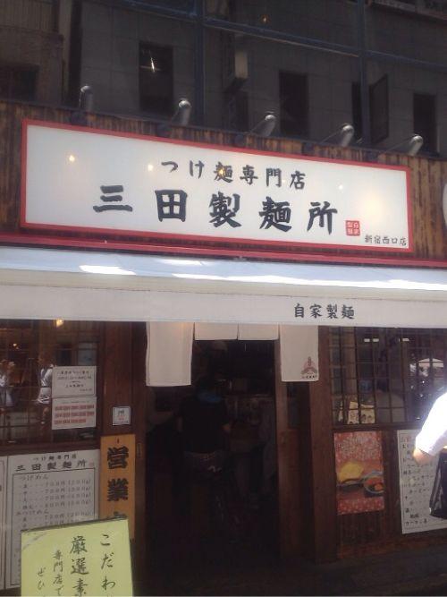 ドロドロ魚介系のつけ汁が濃厚!つけ麺専門店「三田製麺所新宿西口店」に行ってみた!