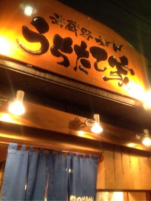 歯ごたえMAXな武蔵野うどん専門店「うちたて家」で鴨汁うどん2枚を食べた!