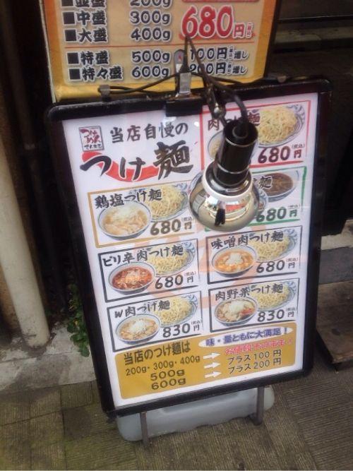 平打麺が美味しい!「つけめん でんまる」の肉つけ麺を食べた!