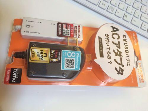 USBハブ1