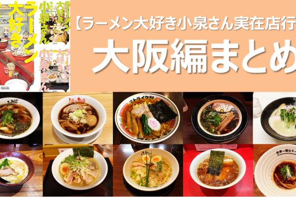 【福岡空港グルメ】福岡空港の国内線2Fのお店4選