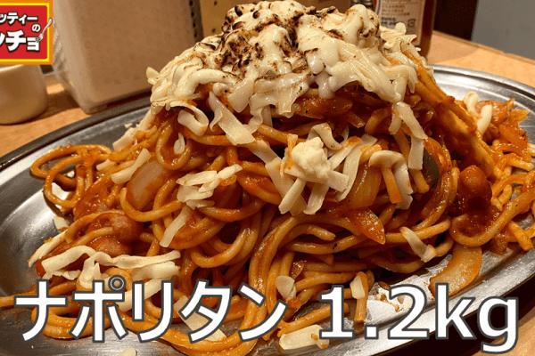 【デカ盛り】モチモチな太麺の美味しいナポリタンをたくさん食べたい人におすすめな「スパゲッティーのパンチョ池袋店」のナポリタン兄貴(総重量約1.2kg)