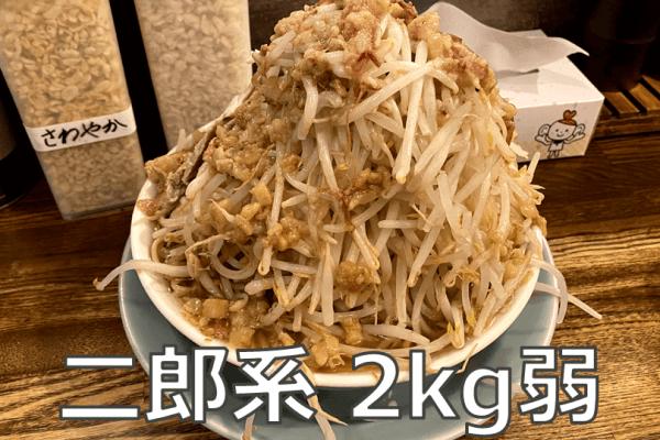 【デカ盛り】野菜の盛りが素晴らしい東村山の二郎インスパイア!「高木のぶぅ」のラーメン大盛り500g(総重量想定2kg弱)
