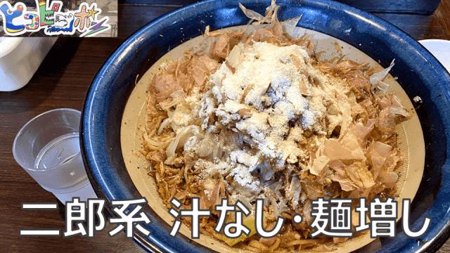 【デカ盛り】濃厚でオイリーで旨しょっぱ辛な麺がひたすら美味しい!「ピコピコポン」の汁なし麺増し700g(総重量想定2.0kg)