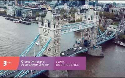 """Захватывающее путешествие в Лондон с программой """"Стиль Жизни с Анатолием Эйном""""! 28.03.2021, Episode 183."""