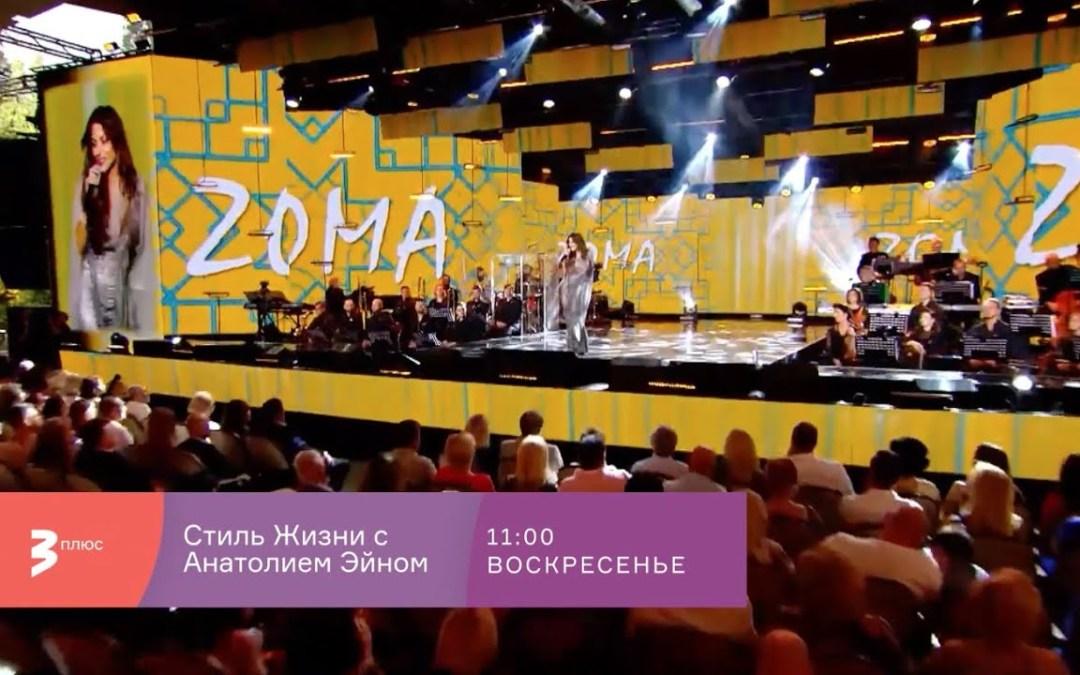 Свидание с Лаймой на Рандеву в Юрмале продолжается вместе с программой Стиль Жизни 23.05.2021, Episode 191