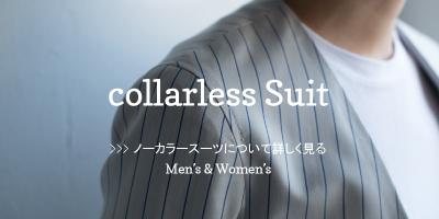 ノーカラースーツ|衿無しスーツ