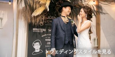 LOVEKINGDOM|ラブキングダム|結婚式の新郎衣装