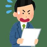 厚生労働省【毎月勤労統計不正】22人処分! 厚労相は給与自主返納!