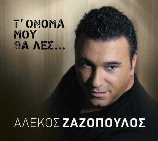Zazopoulos coverh
