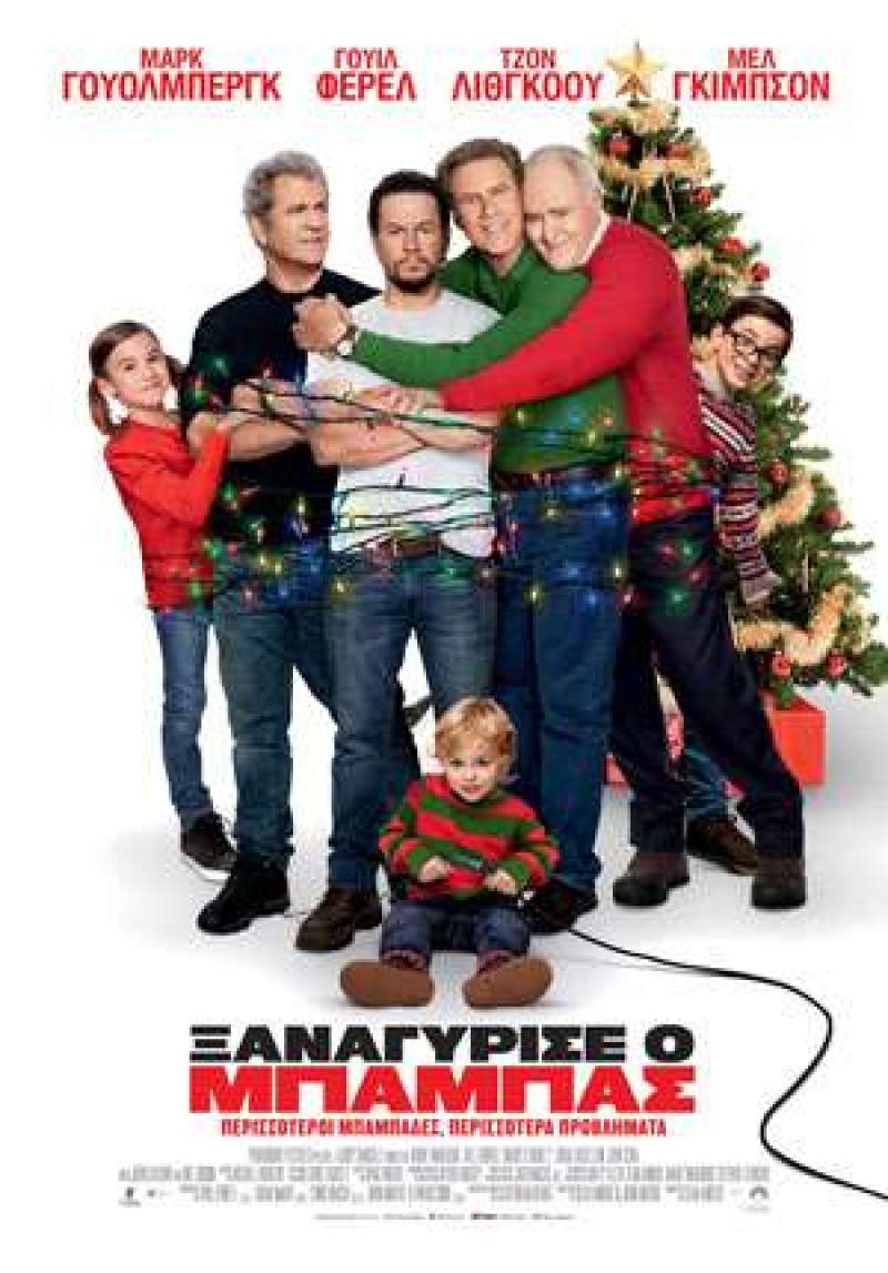 «Daddy's Home2»