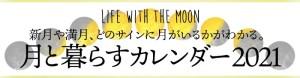 新月と満月。月の満ち欠けと月星座がわかるカレンダー2021年版。