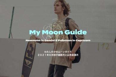 2021年6月双子座日食新月と山羊座満月の願い事。身近な学びを活かして成長する!