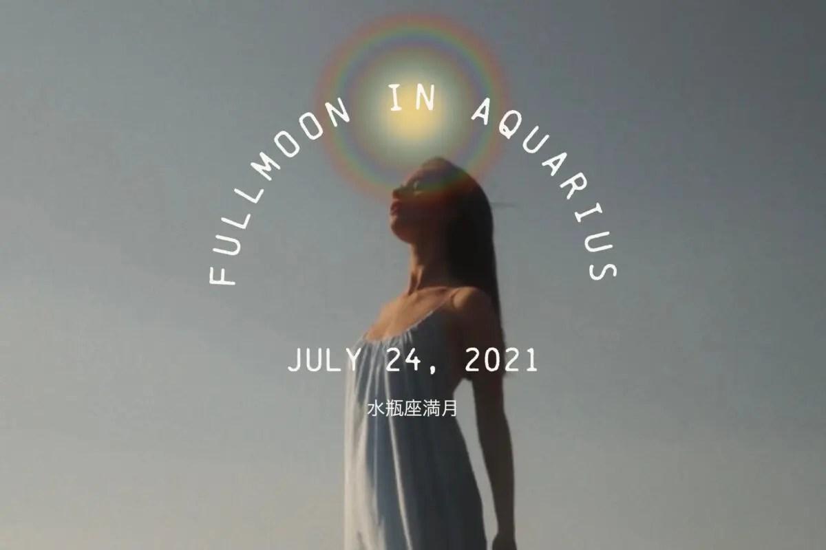 2021年7月24日は水瓶座満月!あたらしい世界に生きる「私」を丁寧に見つめ直す時。