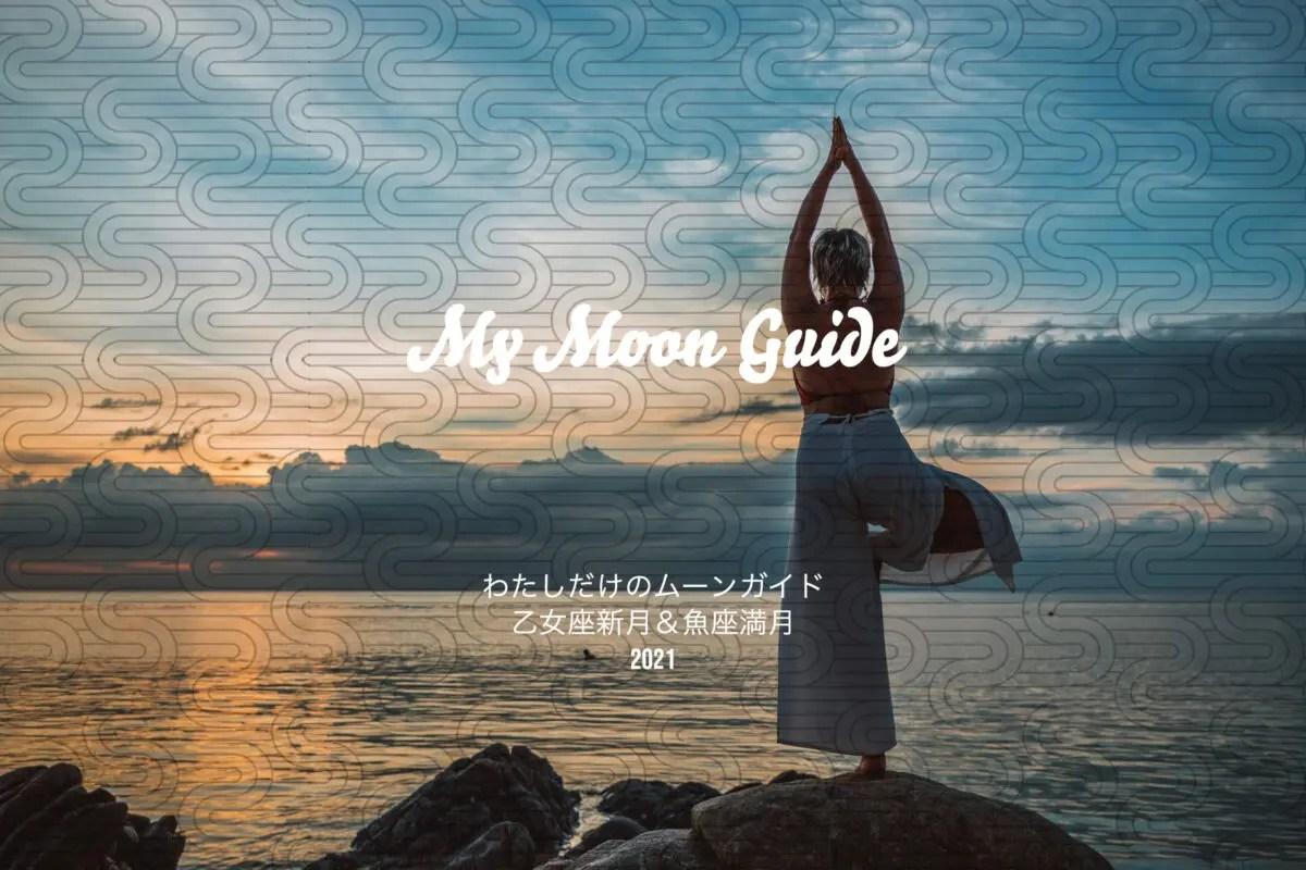 2021年9月乙女座の新月と魚座の満月「わたしだけのムーンガイド」現状を分析し不要なものを手放すとき