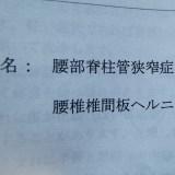 【椎間板ヘルニア】MD法(飛び出てるヘルニア除去)手術しても良くならない!?術後の経過を暴露