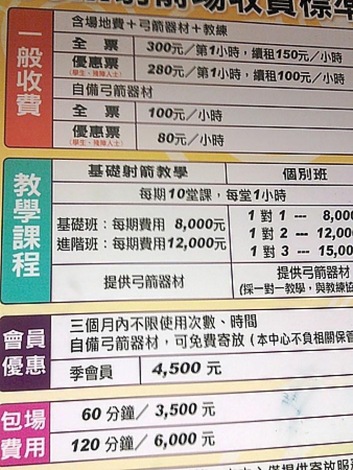 台北中正運動中心射箭初體驗