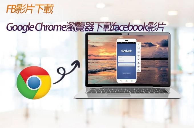 FB影片下載》Google Chrome瀏覽器下載facebook影片 | 《生活稿什麼》