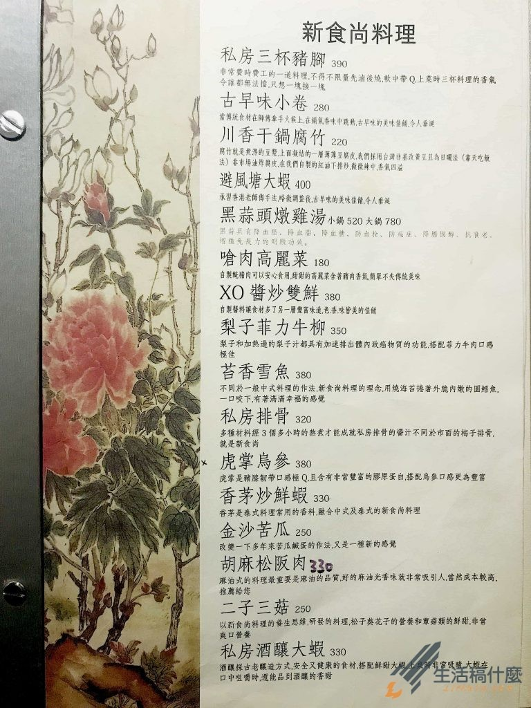 高雄明誠台菜餐廳:老婆的菜 適合家人朋友聚餐的中式料理