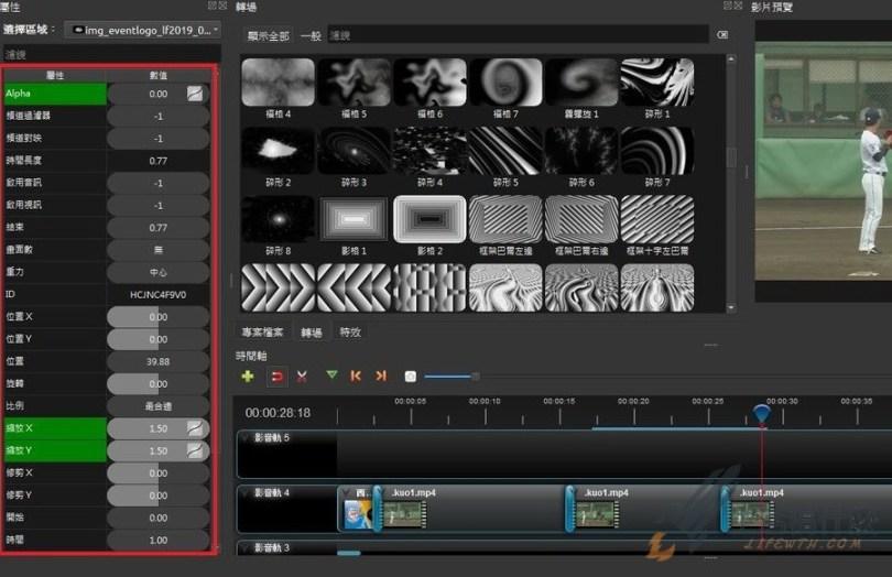 免費影片剪輯程式推薦 | OpenShot中文跨平台剪接編輯影片軟體