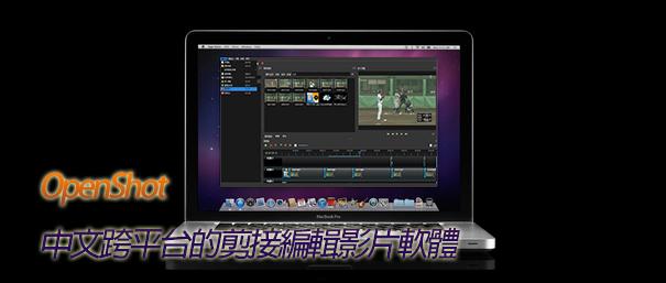 免費影片剪輯程式推薦 | OpenShot中文跨平臺剪接編輯影片軟體 | 《生活稿什麼》
