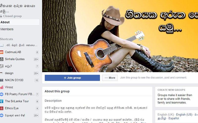 Best lankan Facebook groups