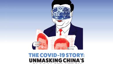 صورة الصين: الكشف عن استراتيجية الصين العالمية لقصة كوفيد-19