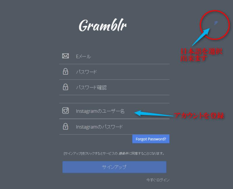 Gramblr インスタグラム instagram Glamblr PCからインスタグラムへのアップロード 方法