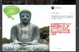 instagram インスタグラム lifehuck 方法 手順