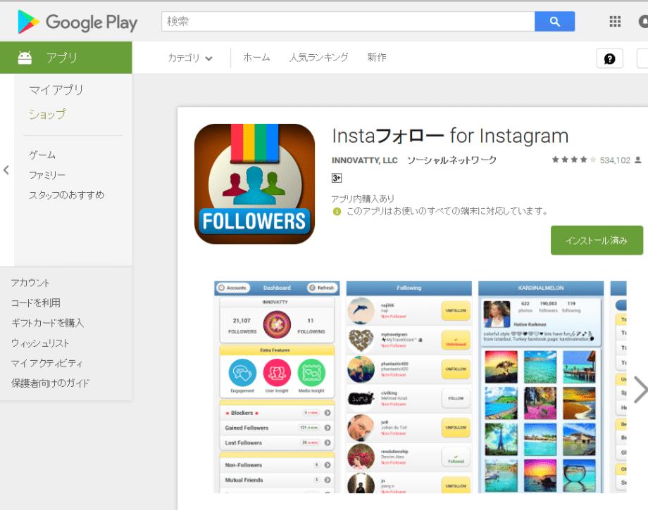 インスタグラム Instagram Websta ウェブスタ