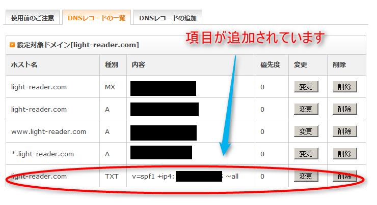 SPFレコード 設定 方法 Xサーバー