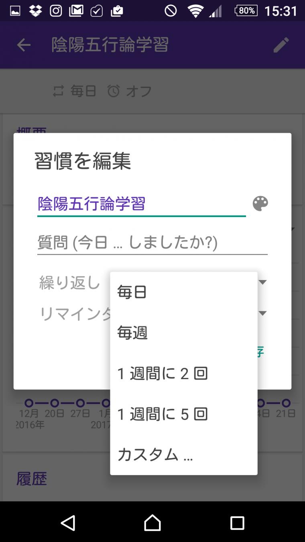 習慣化アプリ『ループ習慣トラッカー』使い方