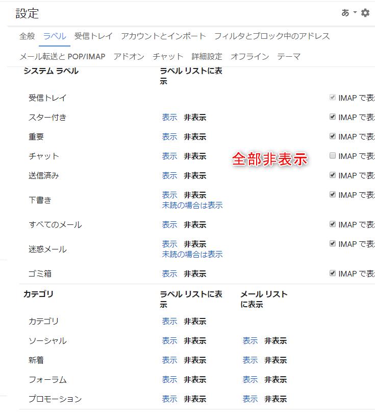 新Gmail ゴミ箱 遅い 03