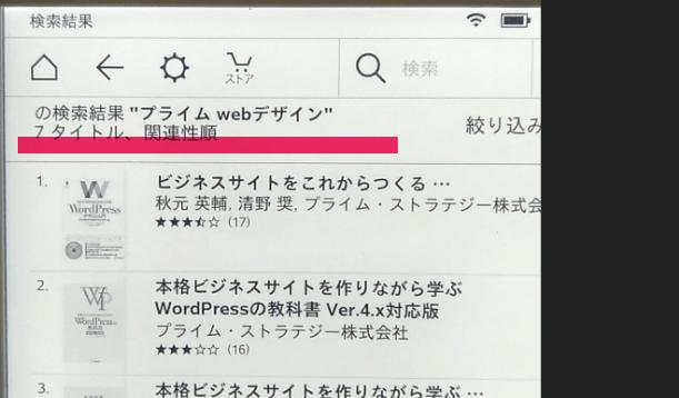 アマゾン プライム会員 Kindle端末 オーナーライブラリー 無料 見つけ方 05