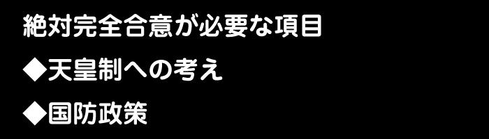 政治 国会 議員 マスコミ 反日 ヘイト 韓国 選挙 投票 投票率 落選させる権利 共産党 011