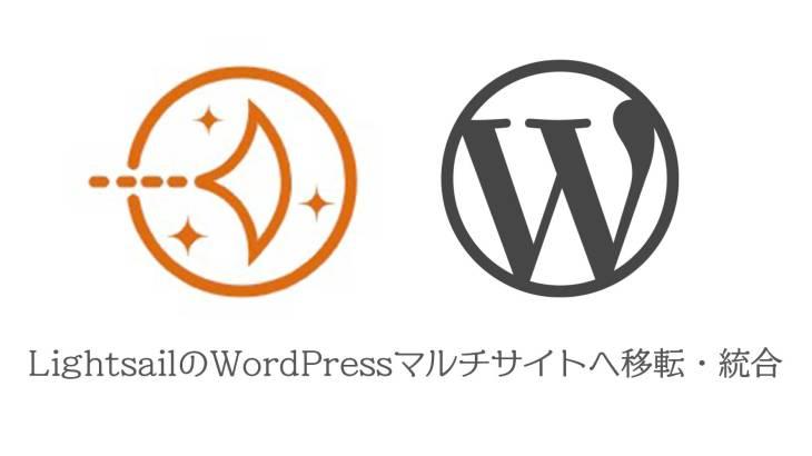 WordPress シングル(独自ドメイン)をマルチサイトへ移転・統合する