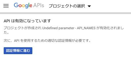 Gmail APIは有効になっています 認証情報に進む