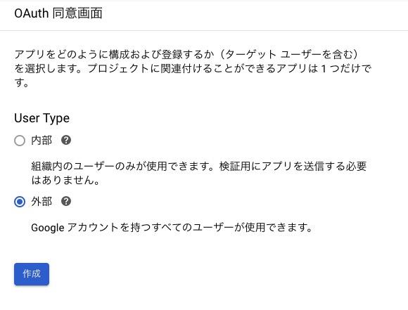 Gmail API OAuth 同意画面 User Type 内部 外部