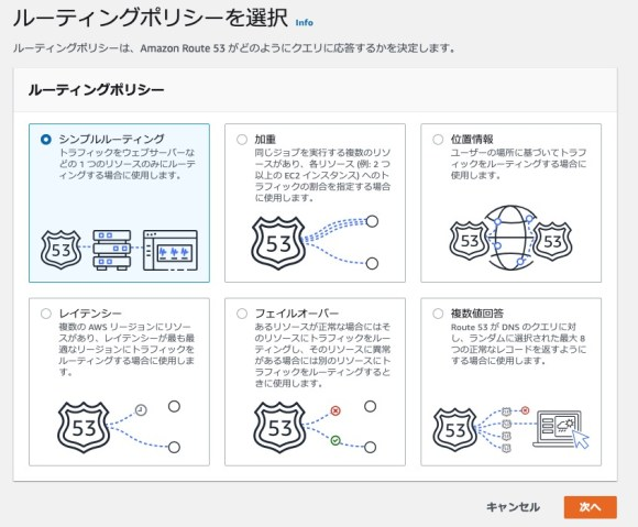 Route53 独自ドメイン 設定 Lightsail ルーティングポリシー