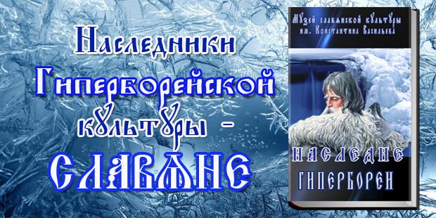 Наследники гиперборейской культуры — славяне