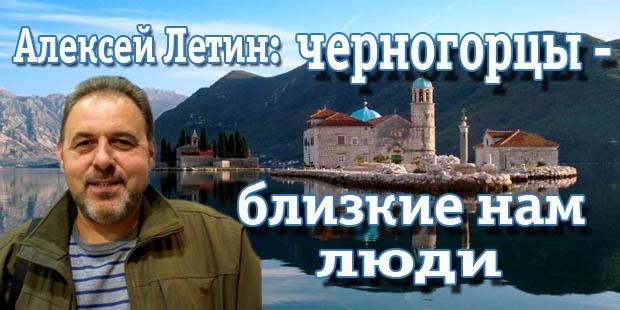 Алексей Летин: Черногорцы — близкие нам люди