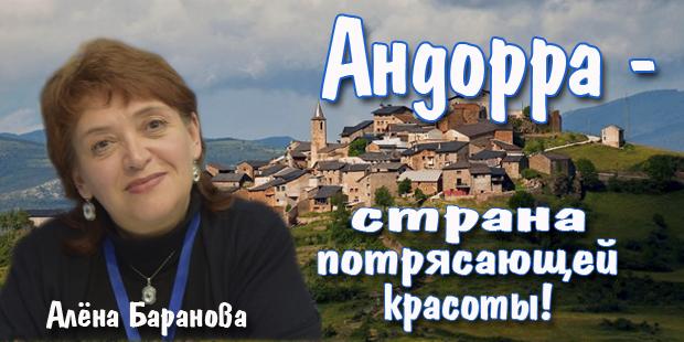 Алёна Баранова: Андорра — страна потрясающей красоты!