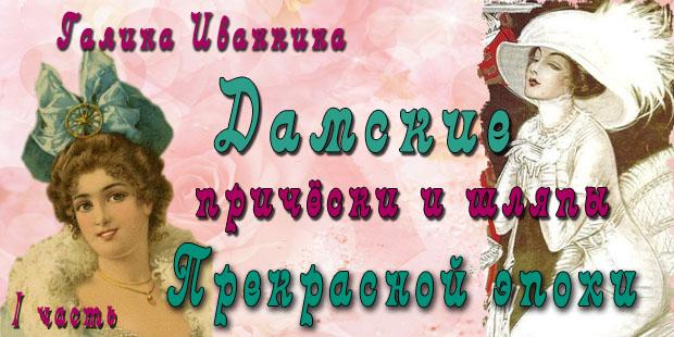 Г.Иванкина. Дамские прически и шляпы Прекрасной эпохи. Часть 1