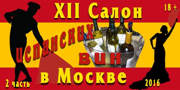 XII Салон Испанских вин в Москве. Часть II