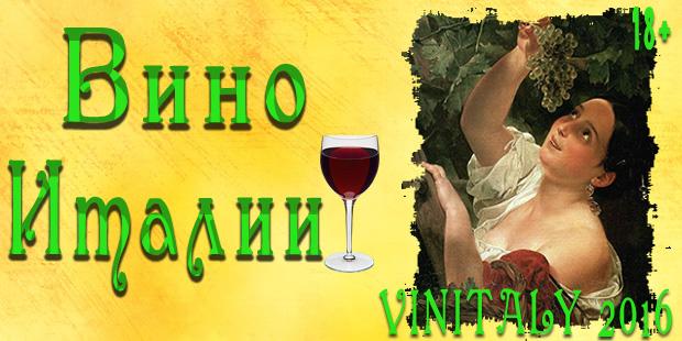Вино Италии. VinItaly 2016