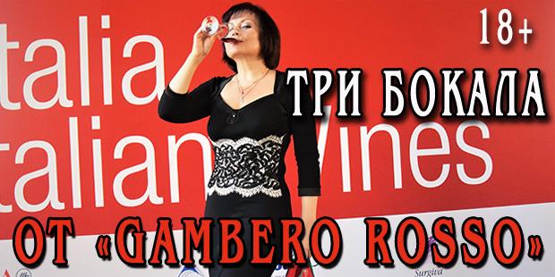 Три бокала от «Gambero Rosso»
