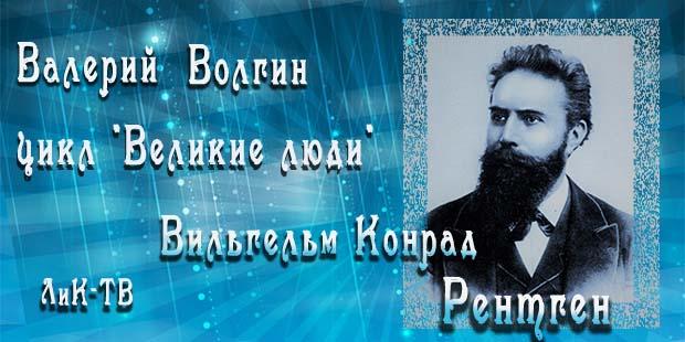 Валерий Волгин. Передача 7-я