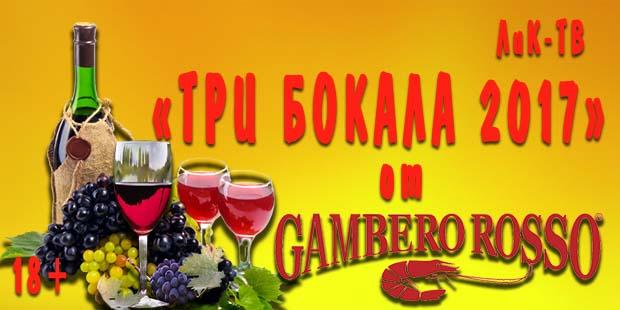 «Gambero Rosso» — «Tre Bicchieri World Tour 2017»